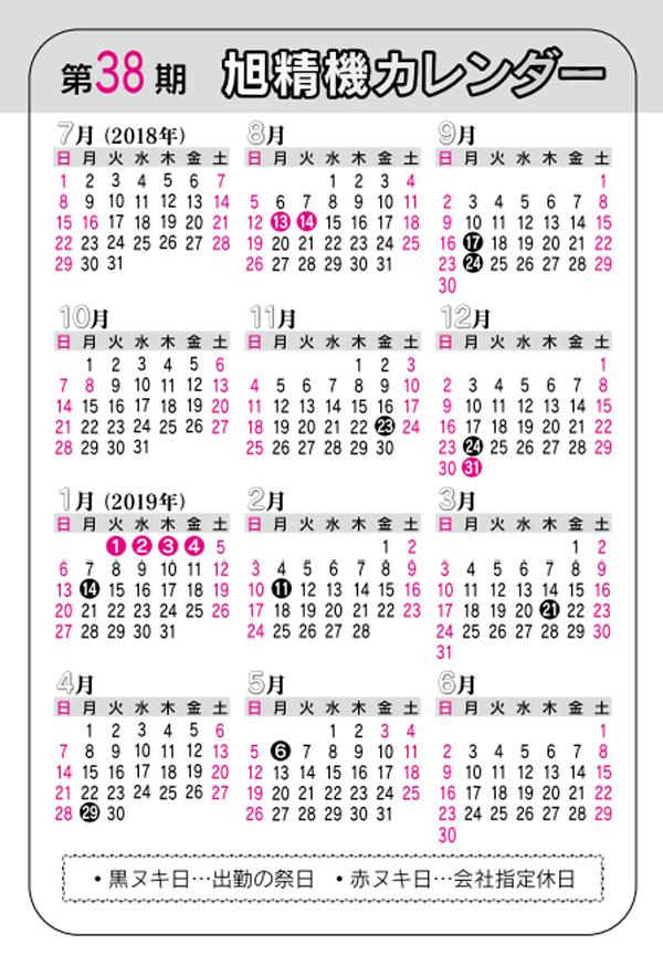 当社営業日のお知らせ(2018/07/01~2019/06/30)