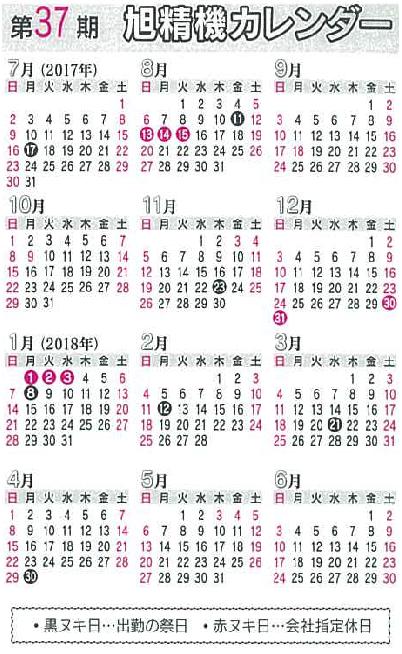 当社営業日のお知らせ(2017/07/01~2018/06/30)