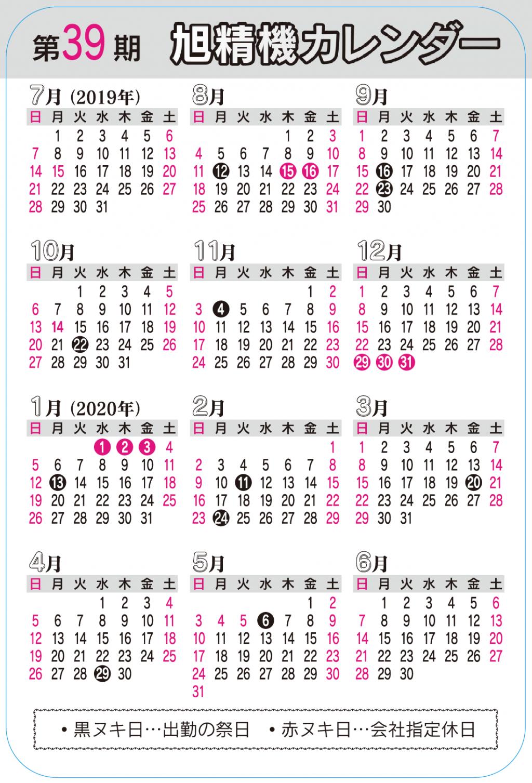 当社営業日のお知らせ(2019/07/01~2020/06/30)